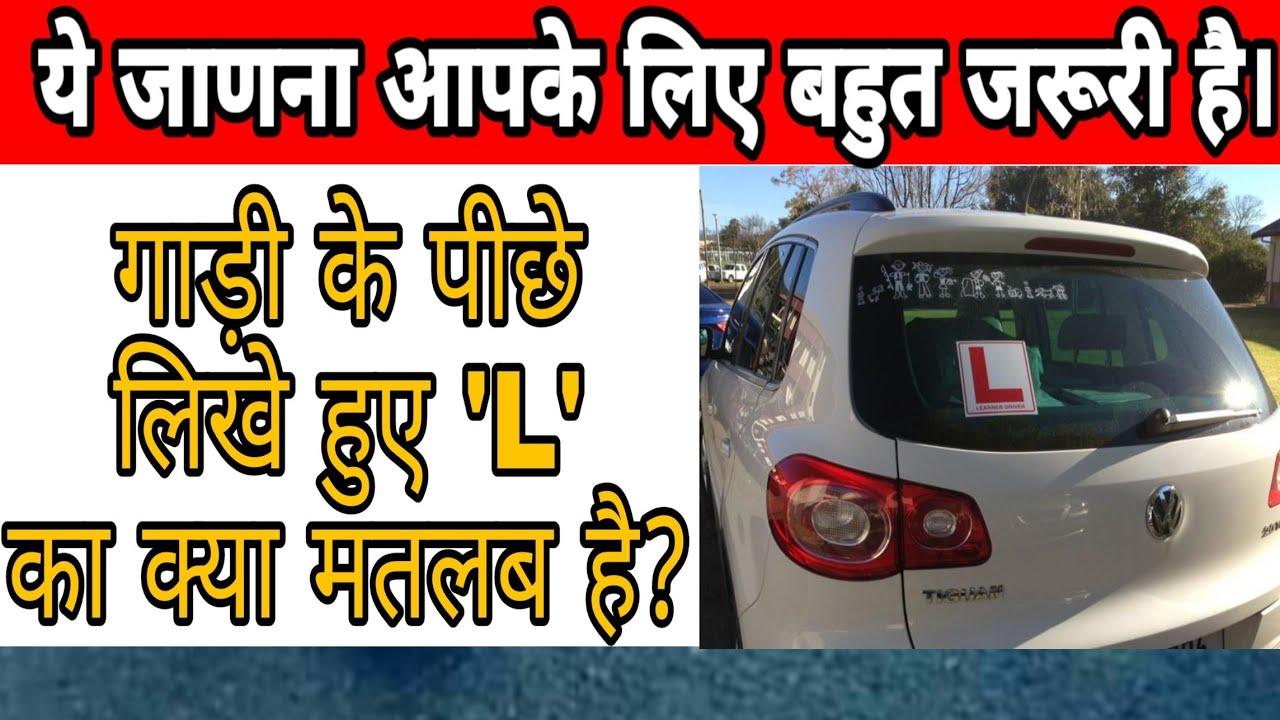 गाड़ी के पीछे 'L' क्यों लिखा होता है? Why is the 'L' behind the car written?