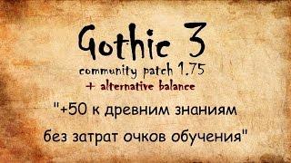 Как прокачать древнее знание до 50 без очков обучения в Gothic 3 с альтернативным балансом