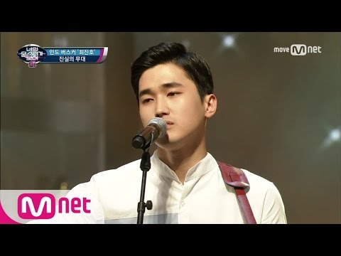 I Can See Your Voice 4 '음악의 신' 이상민을 울�