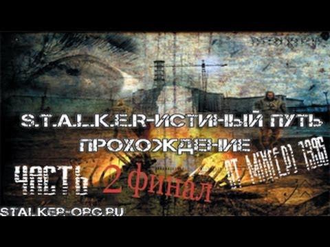 STALKER Тень Чернобыля v1004 скачать торрент