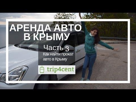 Как найти прокат авто в Крыму. Часть 3