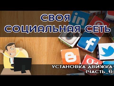 своя СОЦИАЛЬНАЯ СЕТЬ создаём социальную сеть УСТАНОВКА движка социальной сети