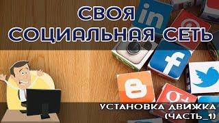 как сделать свою социальную сеть бесплатно