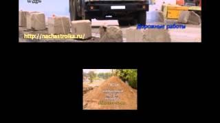 Дорожные - Земельные работы и песок, щебень, грунт в Московской области(, 2014-10-03T17:24:14.000Z)