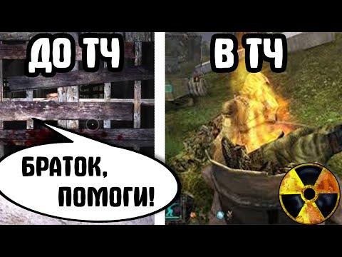 Кем был Волк до Тень Чернобыля? STALKER Золотой Шар. Завершение #2
