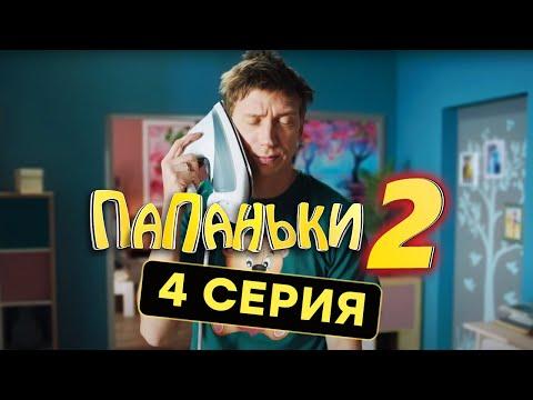 Папаньки - 2 СЕЗОН - 4 серия | Все серии подряд - ЛУЧШАЯ КОМЕДИЯ 2020 😂