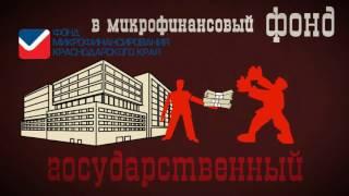 Информационный ролик о Фонде микрофинансирования Краснодарского края