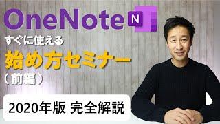 2020年 OneNote の使い方・できる事 完全版 <前編> screenshot 4