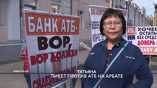 Обманутые вкладчики Азиатско-Тихоокеанского банка вышли на пикет в центре Улан-Удэ