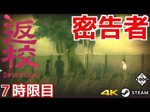 #7 【台湾の最恐ホラー】返校 -detention- たそがれるおじさん。密告者の正体