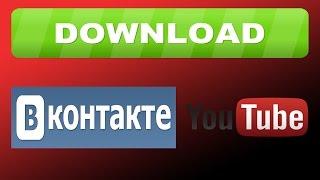 Самый лёгкий способ скачать видео с Youtube/вконтакте(Мучаешься не зная как скачать с вконтакте, или не знаешь какое расширение подходит для скачивания с ютуба,..., 2015-02-15T03:57:39.000Z)