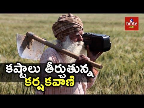 How Radio Helps Farmers | Chittoor | hmtv Agri