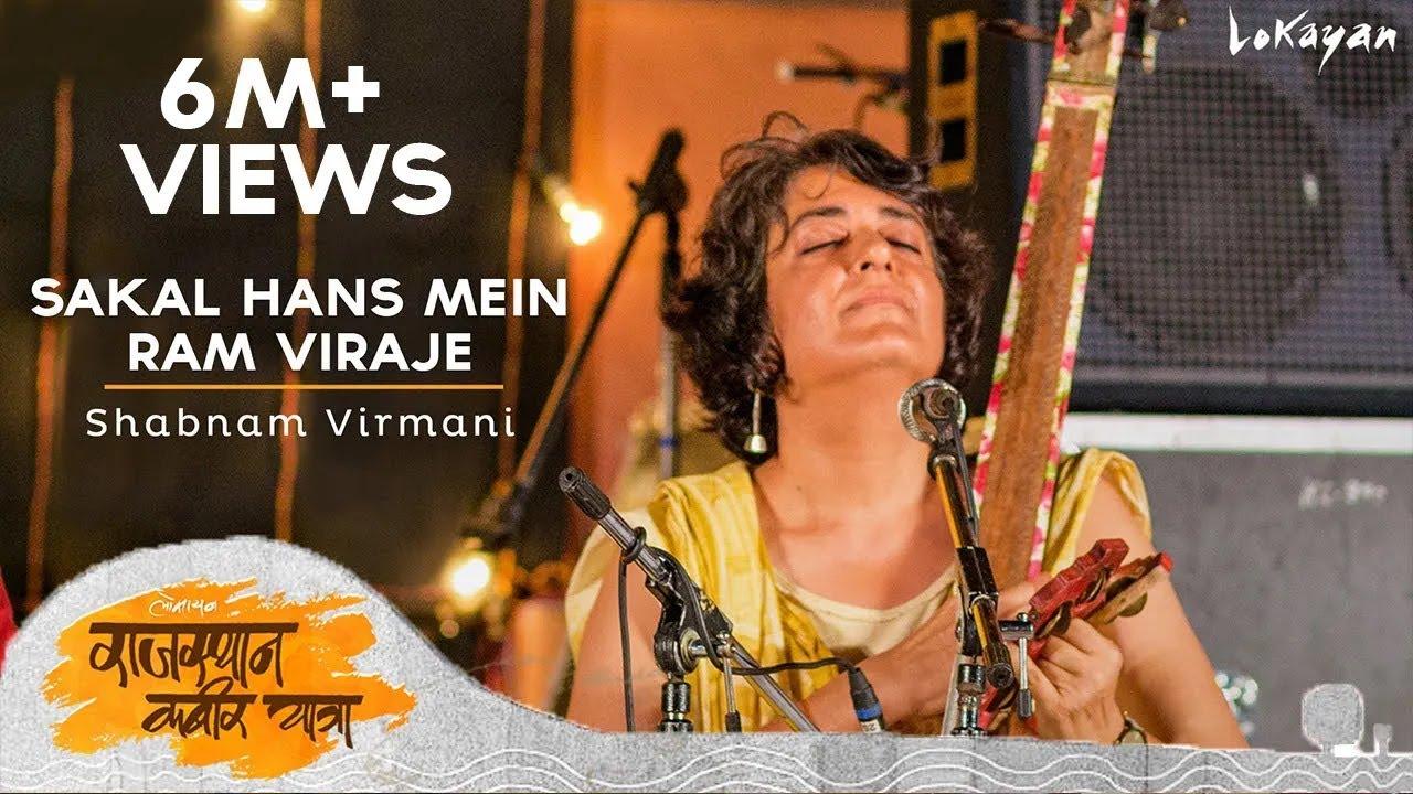 Download Sakal Hans Mein Ram Viraje I Shabnam Virmani I  Rajasthan Kabir Yatra 2016