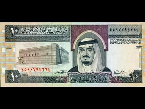 Paper money Saudi Arabia Riyal Saudi Arabia - banknotes - banknotes