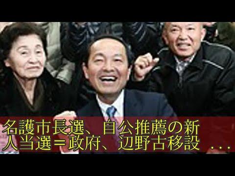 【速報】名護市長選 自公推薦 新人の渡具知武豊氏 当選確実 !