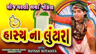 હાસ્ય ના લુંટારા નવા જોક્સ - Gujarati New Jokes - Navsad Kotadiya લેટેસ્ટ જોક્સ - Gujju Comedy Bites