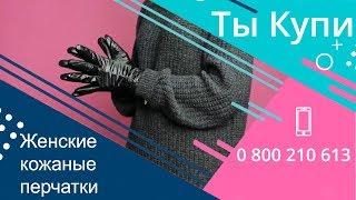 Женские черные стильные кожаные перчатки купить в Украине. Обзор