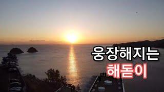 가슴이 웅장해지는 여수 해돋이 드론촬영영상