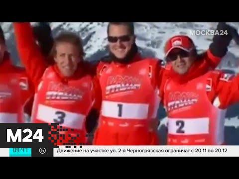 Бывший менеджер Шумахера считает, что жена гонщика скрывает правду о его здоровье - Москва 24