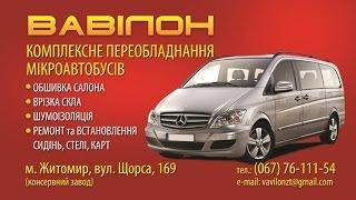 Обшивка салона Peugeot Expert на Вавилоне в Житомире(, 2014-10-07T17:05:48.000Z)