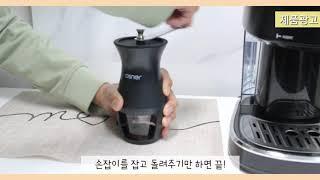 (광고) 원두 그라인더 오스너 수동 그러인더 초간단 작…