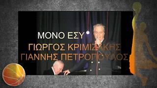 ΜΟΝΟ ΕΣΥ & ΓΙΩΡΓΟΣ ΚΡΙΜΙΖΑΚΗΣ - ΓΙΑΝΝΗΣ ΠΕΤΡΟΠΟΥΛΟΣ