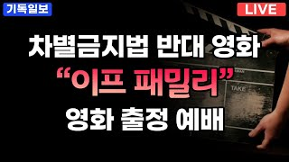[LIVE] 차별금지법 반대 영화 출정 예배