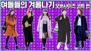 여자아이돌의 겨울극복 패션! 교복 롱패딩은 넣어둬!넣어…