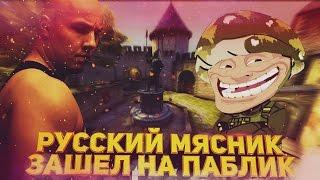 Русский Мясник  зашел на паблик  -Троллинг в CS:GO # 4