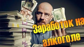 Заработок в интернете на алкоголе / Alko-fermer