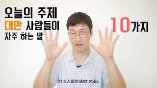 【Jella! 10句韓文系列】台灣人最常講的十句話