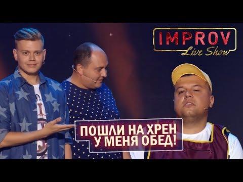Комики ржачно ТУПЯТ на Improv Live Show - Лучшее! Зал РАЗРЫВАЛСЯ от смеха!