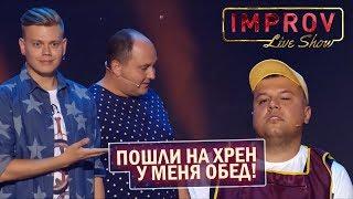 Комики ржачно ТУПЯТ на Improv Live Show Лучшее Зал РАЗРЫВАЛСЯ от смеха
