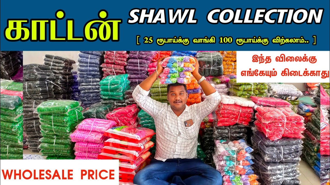 Download வெறும் 25 ரூபாய் Cotton Shawl dupatta Wholesale Price Retail  cotton dupatta collection in tamil