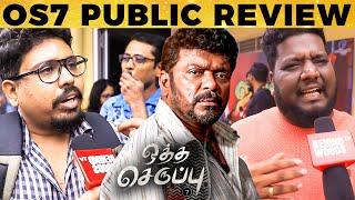 Oththa Seruppu Public Review | R. Parthiban | Santhosh Narayanan | Sathya C