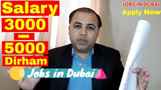 3000 TO 5000 DIRHAM SALARY JOB VACANCIES AVAILABLE    Jobs in Dubai