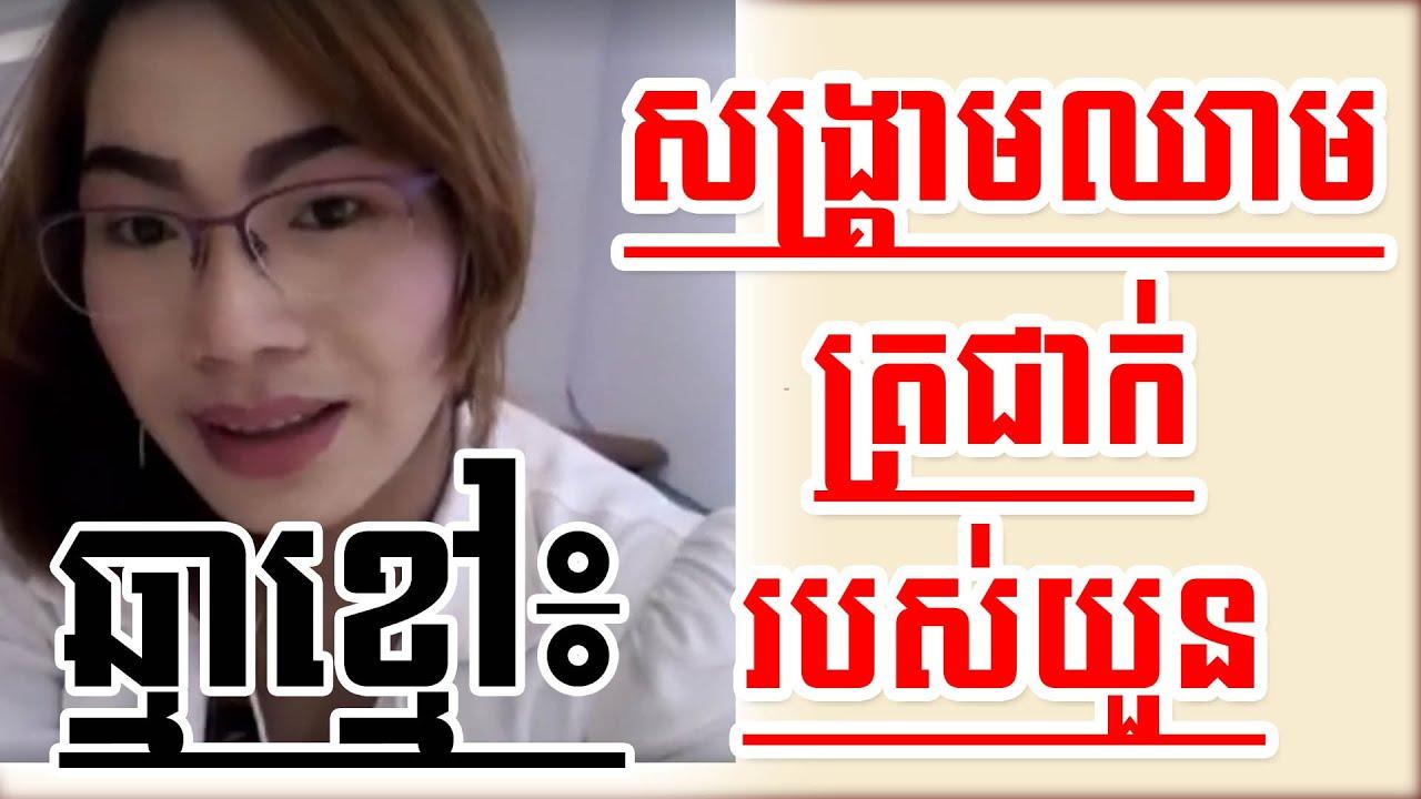 ឆ្មាខ្មៅ: សង្គ្រាមឈាមត្រជាក់របស់យួន   Vietnamese Cold Blooded War   Khmer News Today   Khmer News