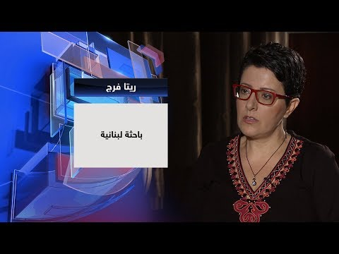 الباحثة اللبنانية ريتا فرج في حديث العرب  - نشر قبل 3 ساعة