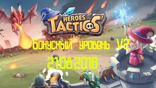 Heroes Tactics   Бонусный уровень на 21 08 2016 v2 -- Heroes Tactics Bonus level on 8/21/2016 v2
