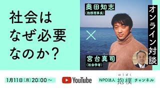 YouTube動画:対談「社会はなぜ必要なのか?」宮台真司(社会学者)× 奥田知志(抱樸理事長)