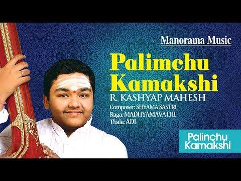 Palinchu kamakshi | Palimchu Kamakshi