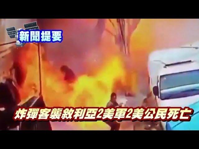 華語晚間新聞011619