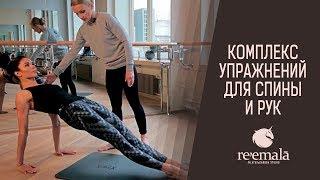 ПИЛАТЕС: упражнения для верхнего плечевого пояса | Тренировка мышц спины и рук для девушек.