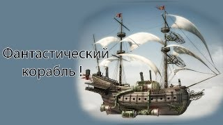 Фантастический корабль !