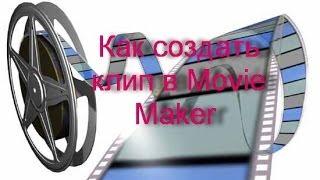 Как создать клип в Movie Maker