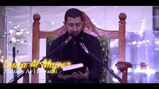 Duaa Al Mujeer Abather Al Halwachi دعاء المجير أباذر الحلواجي