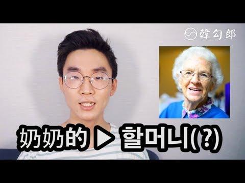 韓文(翻譯) 中文(再次翻譯) 韓文(???聽不懂) - YouTube