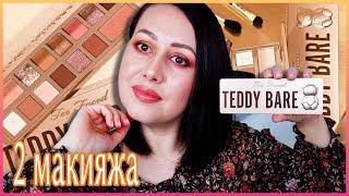 НОВАЯ КОЛЛЕКЦИЯ TOO FACED TEDDY BEAR МИЛО ИЛИ МИМО 2 макияжа свотчи и сравнение