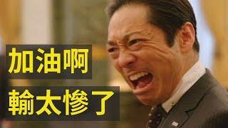 日本政府用這招拼觀光♨台灣還在殺豬公🐖AIRBNB民宿比較 大島倫太郎 feat 好倫 好日本#13