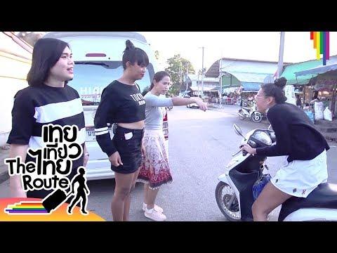 เทยเที่ยวไทย   ทีอย่างนี้เก่งจัง